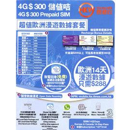 香港行~ 歐洲漫遊數據套餐14天上網卡^(4G 3G^)〈送漫撥卡〉