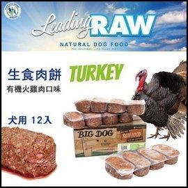 ~GOLD~~~低溫配送~盒裝 BIG DOG BARF 巴夫生~犬用生食肉餅 有 機火雞