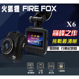火狐狸 FIRE FOX X6 行車紀錄器 145度廣角 1080P 玻璃鏡頭 碰撞感應~