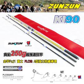 手研釣具 義大利 ZUNZUN KI90 60~420 並繼遠投竿 全富士Fuji PL
