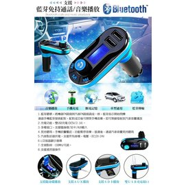 藍芽免持通話MP3播放器 即插即播 隨時選聽喜歡的音樂
