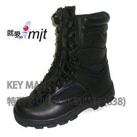 KEY MAN特勤多 防水戰鬥鞋 美國杜邦防彈線 防火 耐磨3級 防水牛皮 防電磁警報 鞋