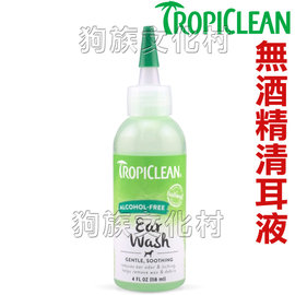 ~美國Tropiclean.無酒 精 潔耳液4oz^(118ml^)溫和舒緩配方不刺激 貓