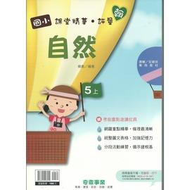 國小奇鼎 105~課堂精華評量自然五上~適翰版