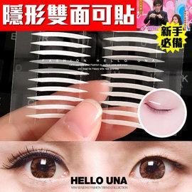 Hello Una美材 ~M000043~隱形霧面雙眼皮貼^(240貼120回^) 雙面貼
