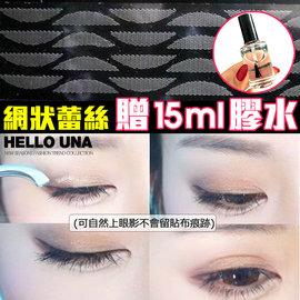 Hello Una美材 ~M000038~蕾絲隱形無痕網狀網紗雙眼皮貼^(贈15ml膠水^