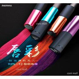 ~coni shop~REMAX唇彩口紅行動電源2400mah 口紅 攜帶方便 迷你行動電