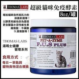~GOLD~~ 900元~THOMAS Labs 湯瑪士健康管理~超級貓咪免疫酵素~8OZ