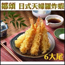 ~鄒頌~日式天婦羅炸蝦6尾~~ 料理店最愛 大隻蝦~6大支~