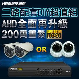 ^~2路監視器DIY組^~AHD監視^(控^)系統 四路1080P監視器主機^~1 2支2