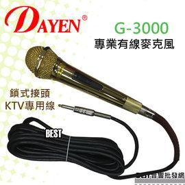 ^(^( best音響 網 ^)^)~^(G~3000^) Dayen KTV 有線麥克風