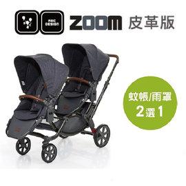 【雨罩/蚊帳二選一】德國【ABC Design】ZOOM 嬰兒雙人推車(高階皮革版)(2017新款預購12月到)