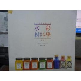 ~書寶 書T1╱大學藝術傳播_PJC~水彩材料學初探_楊恩生