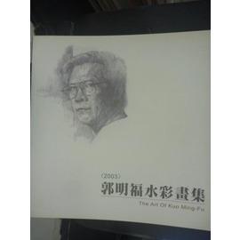 ~書寶 書T7╱藝術_ZBT~郭明福水彩畫集2003_郭明福