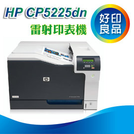 ~ ~HP Color LaserJet CP5225dn CP5225 5225 A3彩