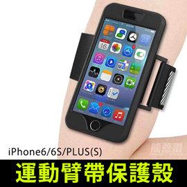 iPhone6 iPhone6S PLUS  手機殼背帶 臂帶 手臂綁帶 臂章臂掛式 保護