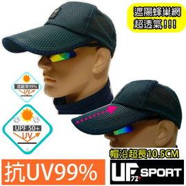 ~任2入 690^~UF72 ^~抗UV防曬超長簷 教練帽 深灰 UF6628 路砲 戶外