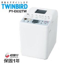 日本 TWINBIRD -多功能製麵包機PY-E632TW (送麵包刀+電子料理秤)