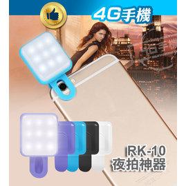 超迷你 美肌神器 手機 補光燈 RK~10夾式兩段式調整光線 LED 桿 蓄電可充電 手電