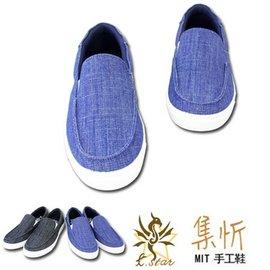 輕便有型~集忻t.star•MIT 鞋~立線直套牛仔布 #25042 人休閒帆布鞋 ~牛仔