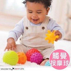 寶寶立體手抓球觸覺按摩球 波波球 玩具 4入組【HH婦幼館】