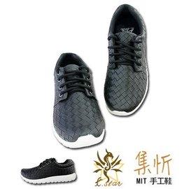 韓系質男 ~集忻t.star•MIT 鞋~ 不敗 編織 休閒鞋 超輕巧~黑色~A602