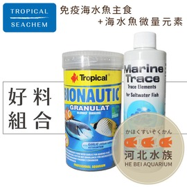 ^~ 河北水族 ^~ 雙搭 ~ 免疫海水魚主食500ml  海水魚微量元素250ml ~