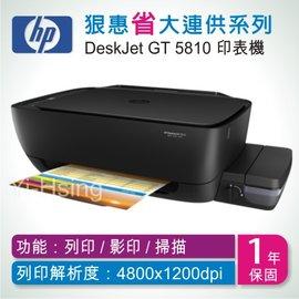 HP DeskJet GT 5810 多 噴墨印表機 狠惠省大連供系列