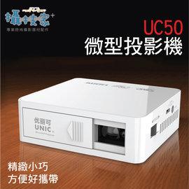 ~攝技 ~優麗可 UC50 ~超迷你微型投影機 送HDMI線~ 掌上投影機 高清家用旅行投