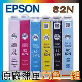 ~歐立世OLIX~EPSON 82N 裸裝墨水匣 R270 R290 RX690 TX70