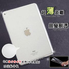 極致纖薄 蘋果 Apple iPad mini4 平板 原料 TPU 清水套 矽膠 背蓋
