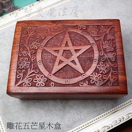 雕花五芒星手雕木盒 塔羅盒 珠寶盒 首飾盒