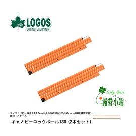 大林小草~【71902007】日本 LOGOS 四段調整營柱-橘(2支入) 彈扣伸縮營柱 炊事帳、天幕、前庭柱