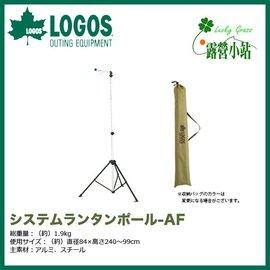 大林小草~【71905005】日本 LOGOS 鋁合金伸縮吊燈架 三腳鋁製伸縮燈柱 (附收納袋) 雙吊燈勾