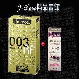 ~J~Love~okamoto 岡本 003 RF 極薄貼身衛生套 10片裝  加贈 超快