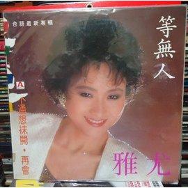 ~音樂年華~尤雅~〔台語成名曲〕等無人 1986太陽神黑膠唱片