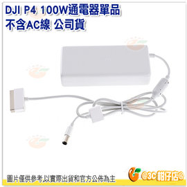 DJI P4 Phantom 4 100W 充  貨  不含AC線