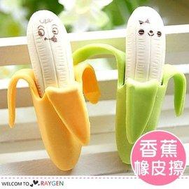 可愛創意文具香蕉造型橡皮擦 2入組【HH婦幼館】