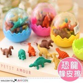 學生創意文具彩色恐龍蛋造型橡皮擦 不挑款【HH婦幼館】