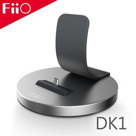 walkbox代理 ~FiiO DK1桌上型充電座~FiiO播放器 擴大器 DOCKIN充