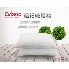 台南枕頭 YATI雅媞寢具~台南 永康 新營~asleep~超細纖維枕 枕頭48~75cm