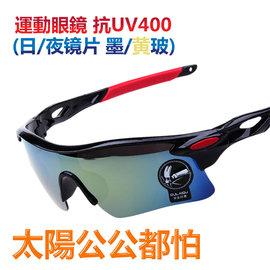 ^(買一送一^)~Dr.Mango~酷風抗UV400 眼鏡~ 品限同顏色同尺寸