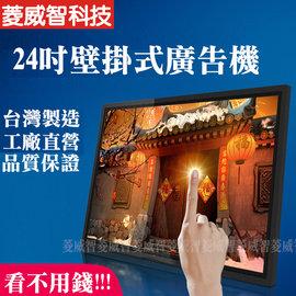 ~菱威智~24吋壁掛式廣告機 WIFI連網 安卓系統導覽機 查詢機 電子 看板 大樓商場學