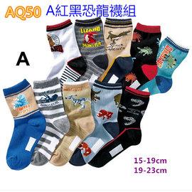 ^~^~阿布 ^~^~~AQ50~A紅黑恐龍襪組男生短襪兒童襪全棉短襪 男童襪子^(3枚組