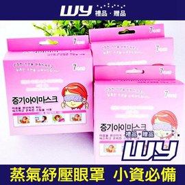 【WY •贈品】  蒸氣眼罩《盒裝》    放鬆 紓壓 按摩 SPA 眼罩 眼膜 非 花王
