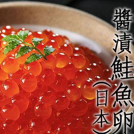 ㊣盅龐水產 ~ 醬漬鮭魚卵200g~ 200g 盒 零 480 盒 火鍋 餐廳