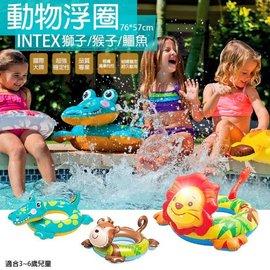 ~樂取小舖~INTEX 動物 浮圈 泳圈 圖案 兒童 游泳圈 充氣 學習 游泳 玩水 沙灘