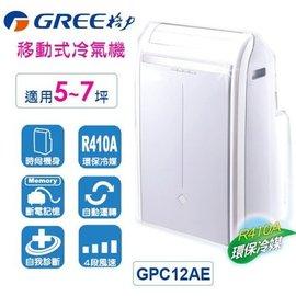 【簡單生活館】格力 GREE 移動式空調機 冷氣機 ~~ GPC12AE / GPC-12AE