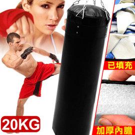 BOXING懸吊式20KG拳擊沙包C109~5135 已填充 拳擊袋沙包袋.懸掛20公斤沙