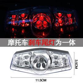 摩托車MSX尾燈 復古哈雷巡航太子LED後尾燈 刹車尾燈